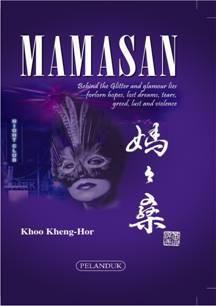 Mamasan by Khoo Kheng-Hor