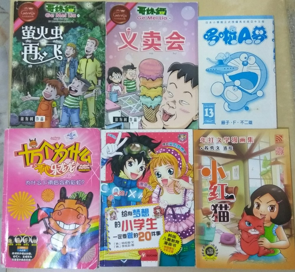 Mandarin Comics1
