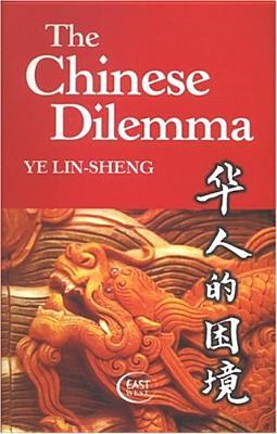 The Chinese Dilemma (First Edition) by Lin Sheng Ye