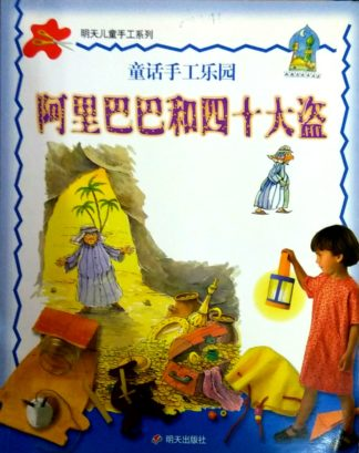 Ali Baba (Chinese)