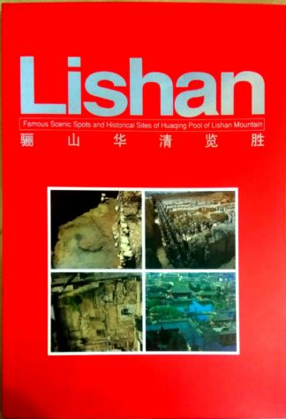 Lishan: Famous Scenic Spots and Historical Sites of Huaqing Pool of Lishan Mountain by Luo Xizhe
