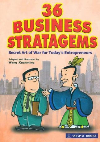 36 Business Stratagems: Secret Art of War for Today's Entrepreneurs by Wang Xuanming