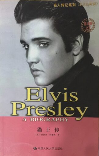 Elvis Presley: A Biography by Kathleen Tracy
