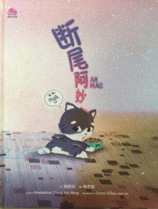 Ah Miao (Bilingual Book) by Madeleine Chong Hui Ming