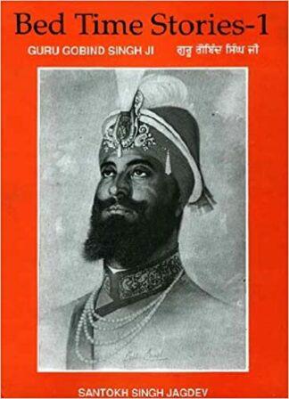 Bed Time Stories 1 (Bilingual Punjabi-English) by Santokh Singh Jagdev