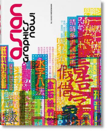 Asian Graphics Now! by Julius Wiedemann (Ed.)