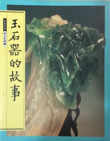 Jade Items