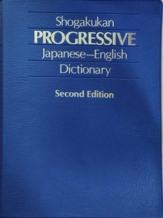 Shogakukan Progressive Japanese - English Dictionary (Second Edition)
