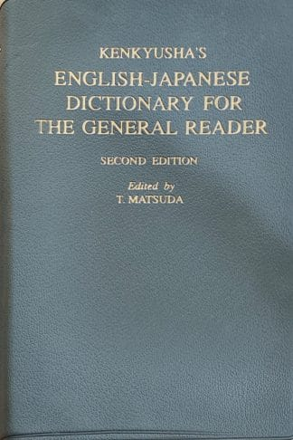 Kenkyusha's English-Japanese Dictionary for the General Reader by T. Matsuda