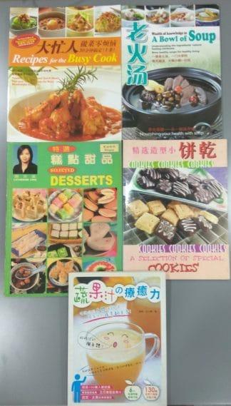 Cookbook Bundle 12
