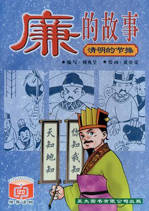 廉的故事:清明的节操 Stories of Integrity - Values for Success (Chinese) by 黄庆荣