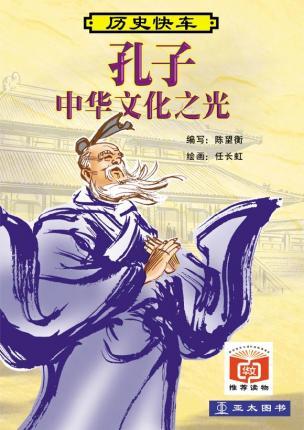 历史快车 - 孔子:中华文化之光 Confucius:The Pride of Chinese Culture (Chinese) by 陈望衡,任长虹