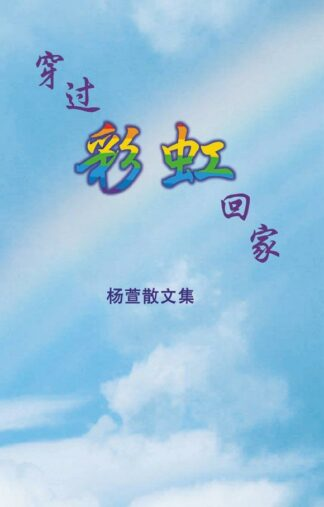 穿过彩虹回家 Homecoming Through the Rainbow (Chinese) by 杨萱