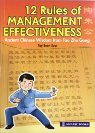 12 Rules of Management Effectiveness: Ancient Chinese Wisdom from Tao Zhu Gong by Tay Boon Suat