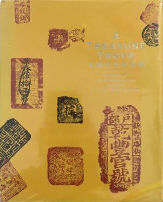 A Treasure Trove: A Selection of Exhibits at the Shanghai Bank Museum by Shanghai Bank Museum